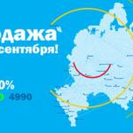 Распродажа перелетов по России