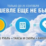 Авиабилеты по тарифу 1 рубль