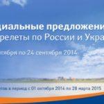 Аэрофлот: распродажа авиабилетов по России