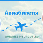 Авиабилеты Анапа — Сургут