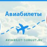 Авиабилеты Бишкек — Сургут