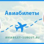 Авиабилеты Грозный Сургут