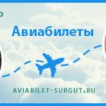Авиабилеты Краснодар Сургут
