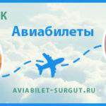 Авиабилеты Красноярск Сургут