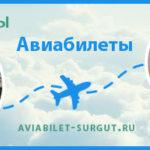 Авиабилеты Минеральные Воды Сургут