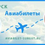 Авиабилеты Новосибирск — Сургут