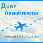 Авиабилеты Ростов-на-Дону Сургут