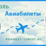 Авиабилеты Симферополь — Сургут