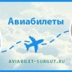 Авиабилеты Уфа — Сургут